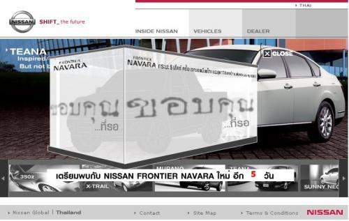 Nissan expect Frontier Navara to pickup sales - Navara in focus