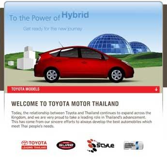 Toyota Web Site Prius